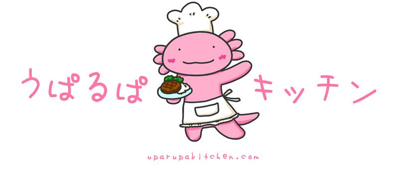 うぱるぱキッチン ‐浅野家のレシピ‐